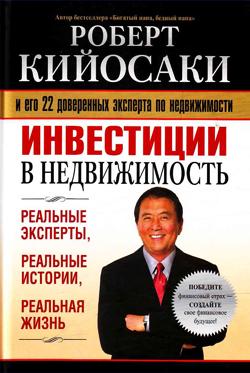 Книги Р. Кийосаки