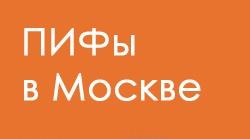 Паевые инвестиционные фонды Москвы