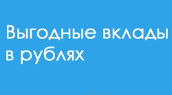 Выгодные вклады в рублях