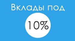 Вклады под 10 процентов