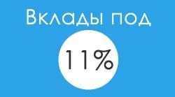 Вклады под 11 процентов