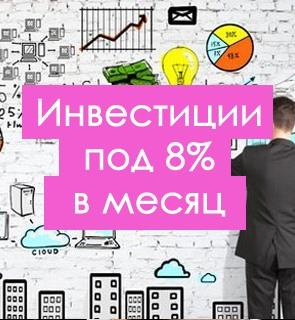 Инвестиции под 8 процентов в месяц