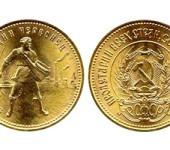 Монета «Золотой червонец» ее стоимость и описание + видео