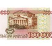 Куда можно вложить 100 тысяч рублей