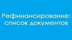 http://cleanbrain.ru/kakie-dokumenty-nuzhny-dlya-refinansirovaniya-spisok