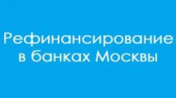 Рефинансирование кредитов других банков в Москве