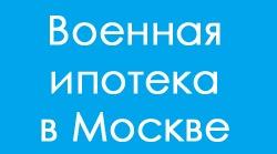 Военная ипотека в Москве