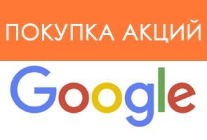 Как и где купить акции Google