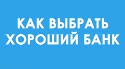 http://cleanbrain.ru/kakoj-bank-vybrat-dlya-vklada