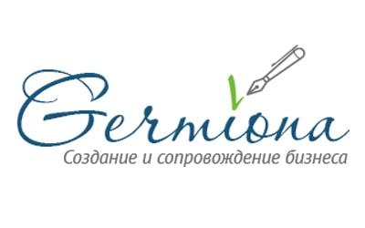 Компания  «Germiona»