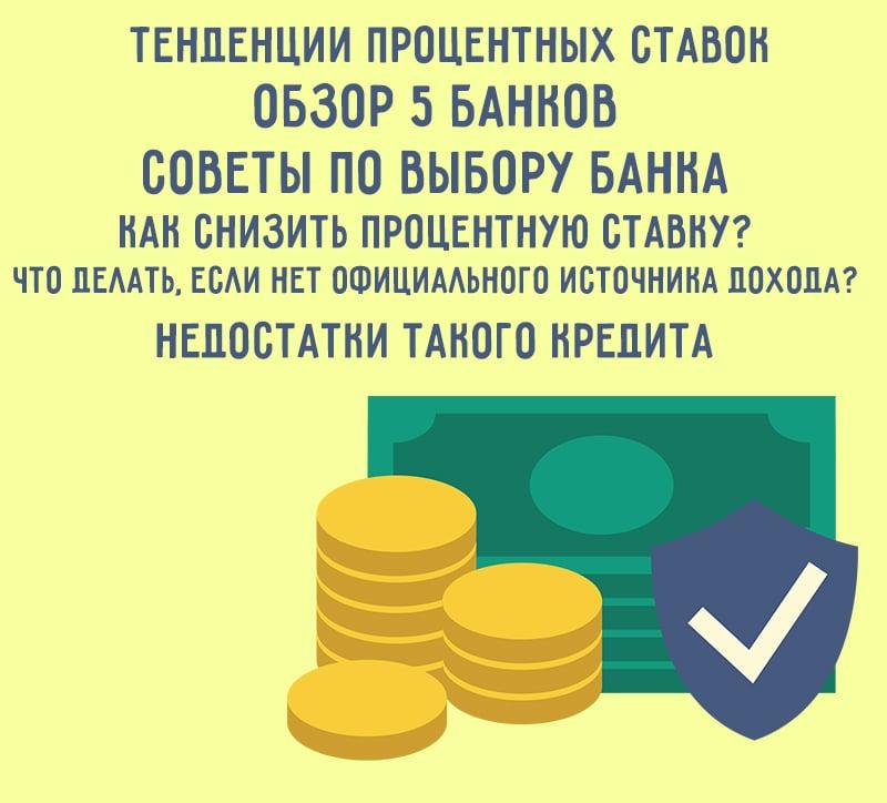 В каком банке лучше взять потребительский кредит
