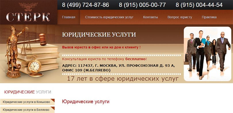 Скрин сайта компании