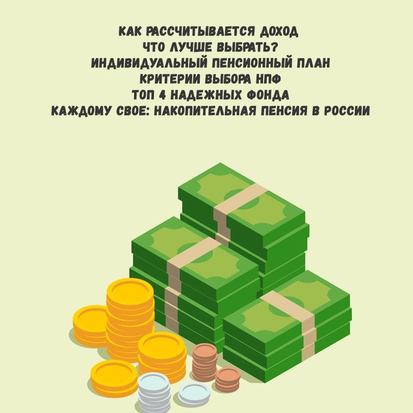 Как выбрать пенсионный фонд