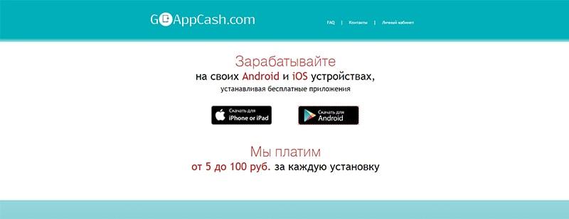 Goappcash.com
