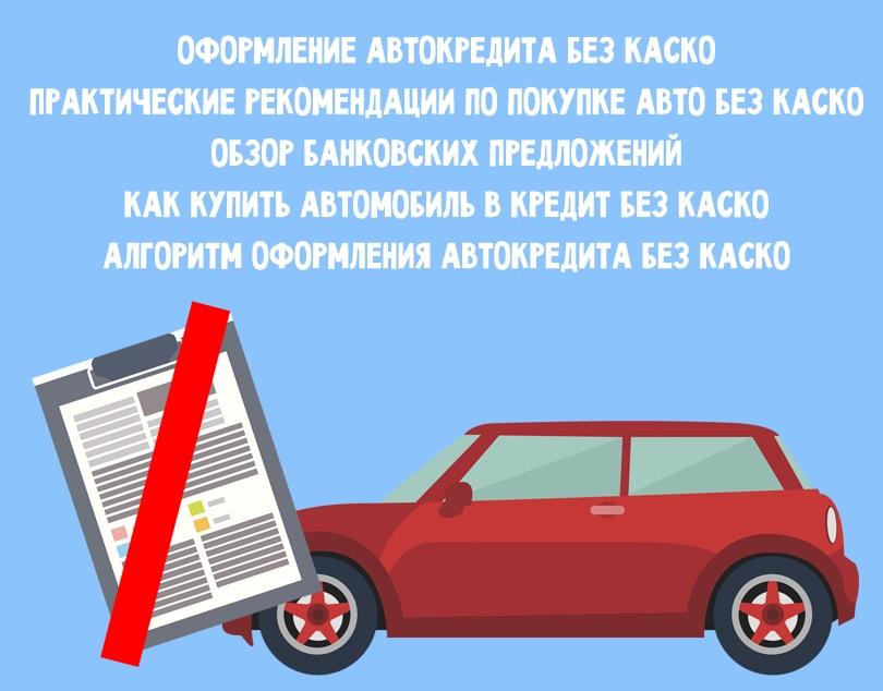 автомобиль без страховки