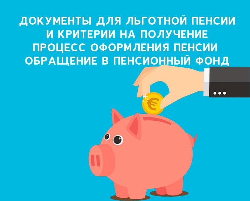 обращение в пенсионный фонд