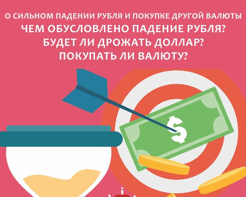 О падении рубля