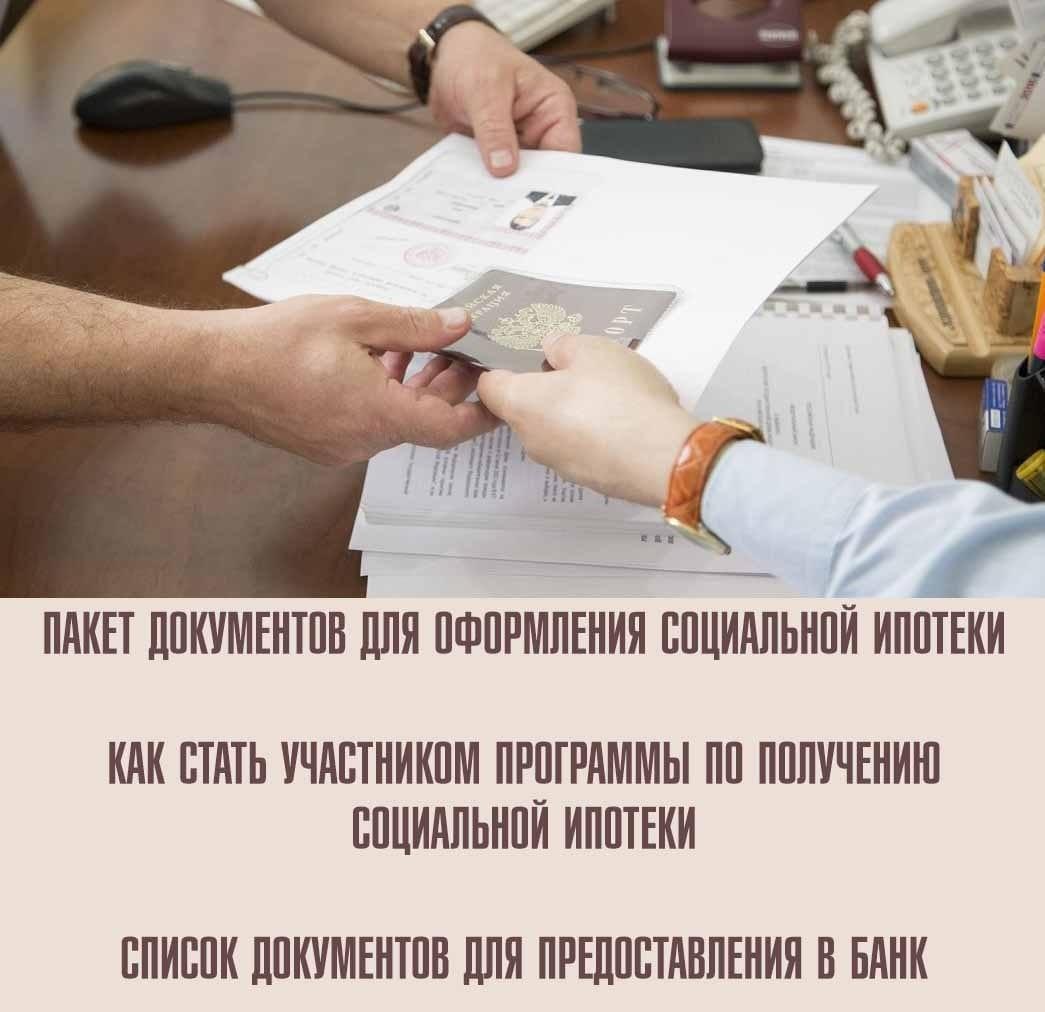 paket dokumentov dlia oformlenia soc ipoteki text