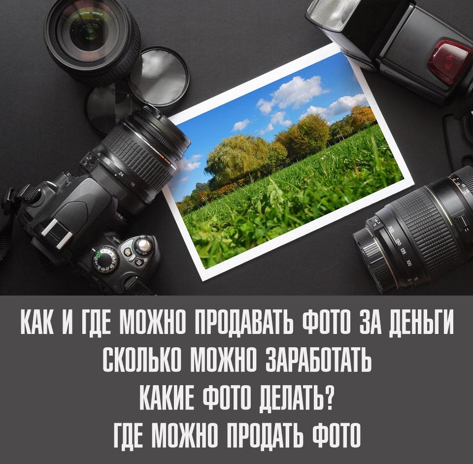 Zarabotok na prodaje foto text-min
