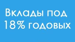 Вклады под 18 процентов годовых