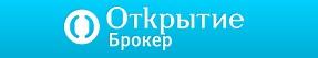 """ОАО """"Брокерский дом """"ОТКРЫТИЕ"""""""