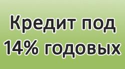 Кредит под 14 процентов