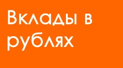 vkladi-v-rublah