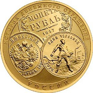 «История денежного обращения России»