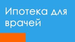 Ипотека для врачей в Москве