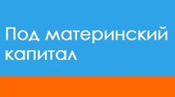 https://cleanbrain.ru/kakie-banki-dayut-kredit-pod-materinskij-kapital