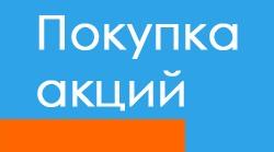 https://cleanbrain.ru/kak-kupit-akcii-chastnomu-licu