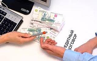 Где взять денег на погашение кредита
