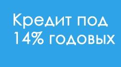 Кредит под 14 процентов годовых