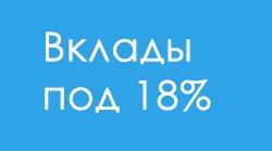 Вклады под 18%