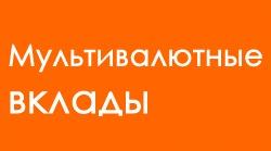 https://cleanbrain.ru/multivalyutnyj-vklad-v-bankax-moskvy