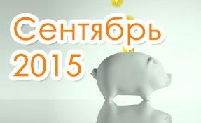Выгодные вклады в Сентябре 2015