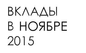 Выгодные вклады в Ноябре 2015