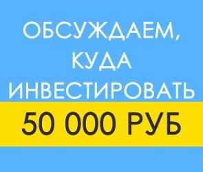 Обсуждаем, куда можно вложить 50 000 руб