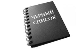 Photo of Чёрный список банков у которых могут отозвать лицензию