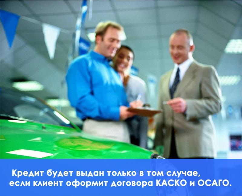 Покупка автомобиля в кредит без первоначального взноса