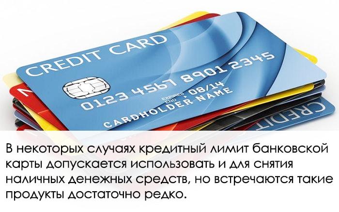 Что такое кредитный лимит по кредитной карте