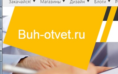 Компания «Buh-otvet»