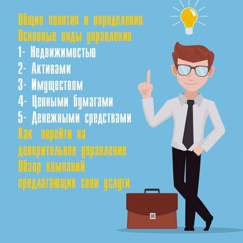 Что такое доверительное управление