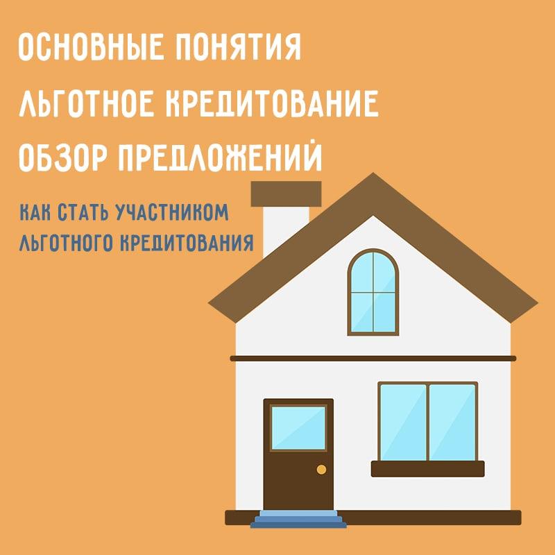 кредит для многодетной семьи на строительство дома