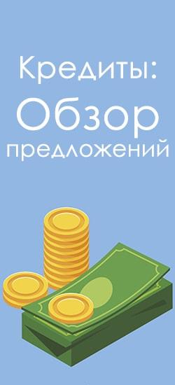 потребительский кредит с низкой процентной ставкой в москве