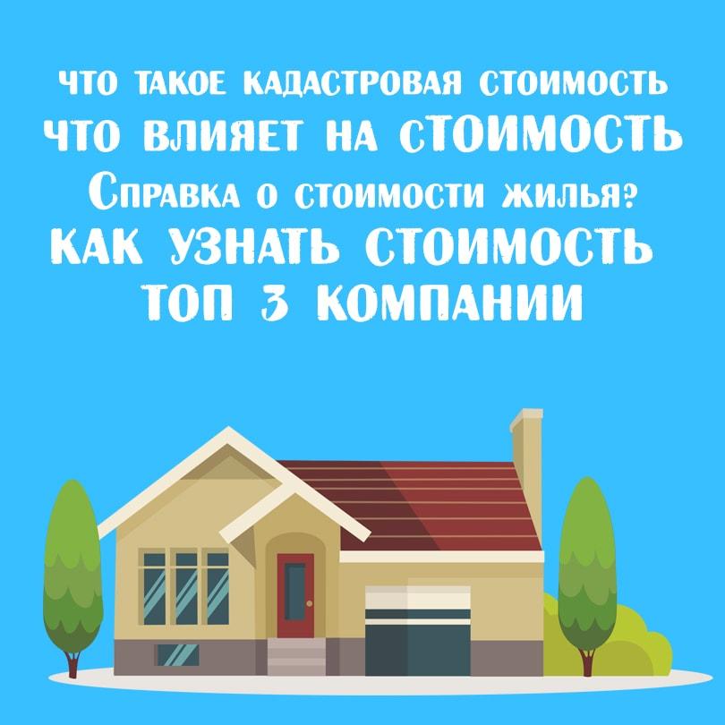 Как узнать кадастровую стоимость жилья