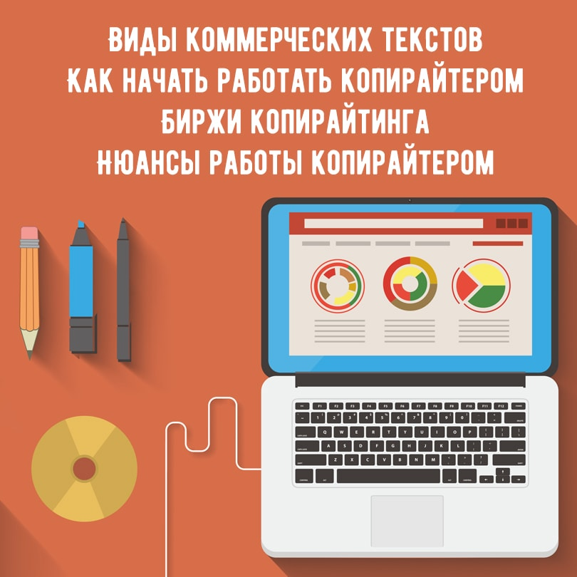 Заработок на написании статей в интернете