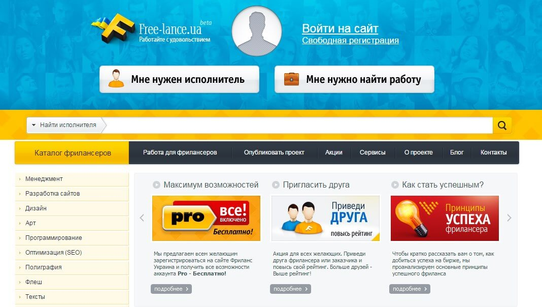 биржа копирайтинга freelance.ua
