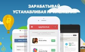 Мобильный заработок без вложений
