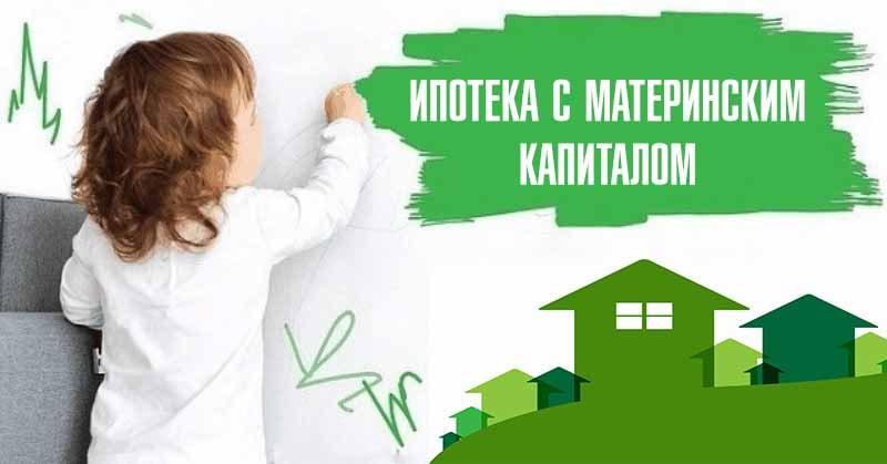 Photo of Материнский капитал как первоначальный взнос для ипотеки 2019